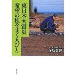 東日本大震災 希望の種をまく人びと.jpg