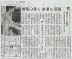 毎日新聞 2月7日付.jpg