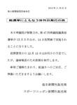 毎日新聞休刊日変更について.jpg