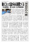 河北仙販五橋支店「河北かわら版」VOL.12_01.jpg
