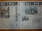 河北新報3月14日朝刊.jpg