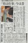 河北新報夕刊 2月9日付.jpg