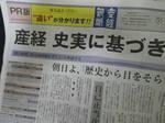 産経PR版.jpg