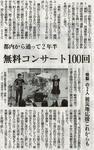 読売新聞10.31付.jpg