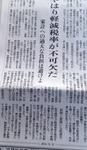 読売社説 2014・10・12.jpg