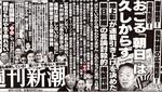 週刊新潮 9月11日号.jpg