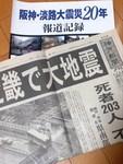 阪神淡路大震災記録集・復刻版.jpg