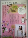 HAPPY新聞��7.jpg